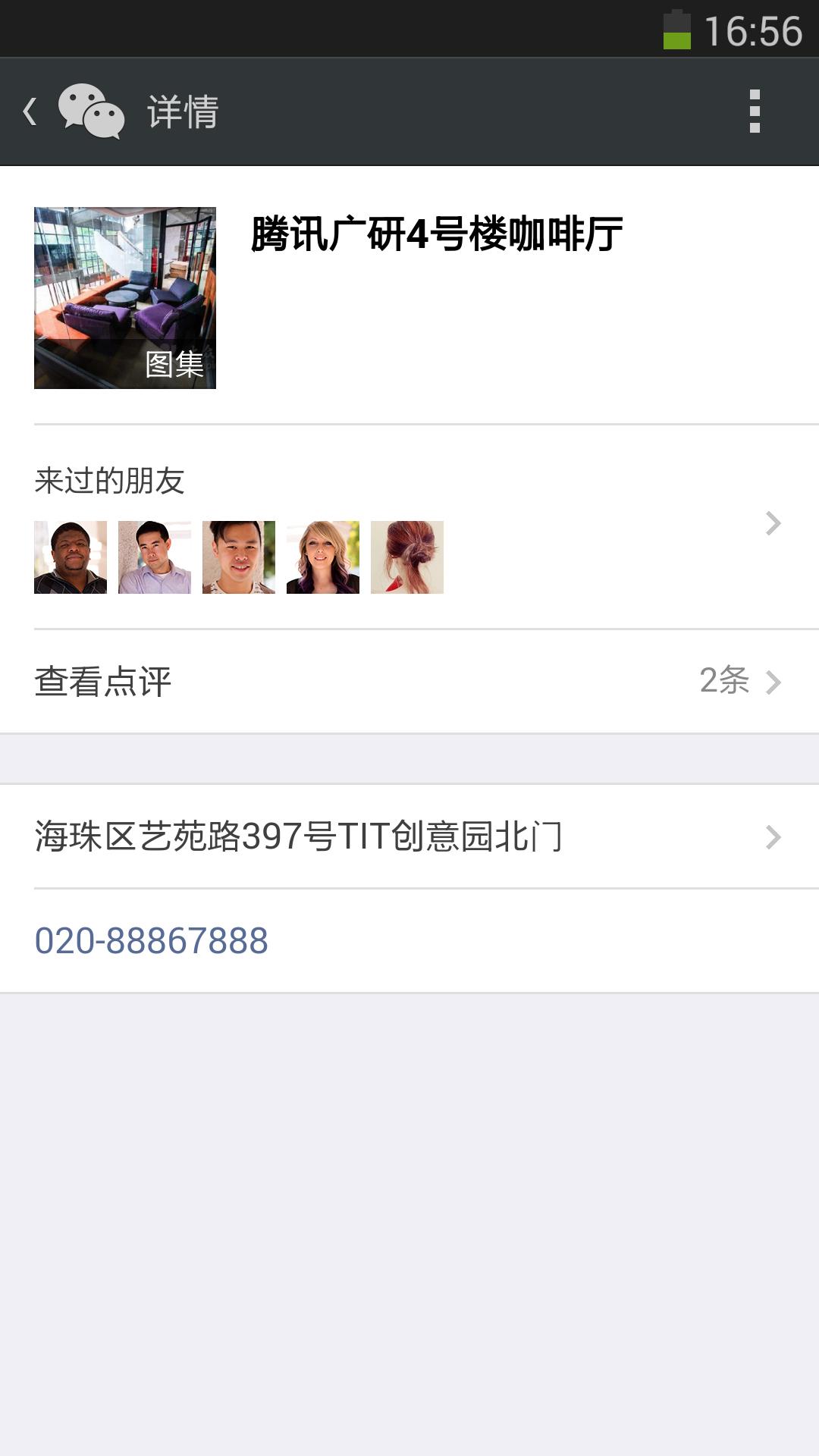 2014微信最新版下载