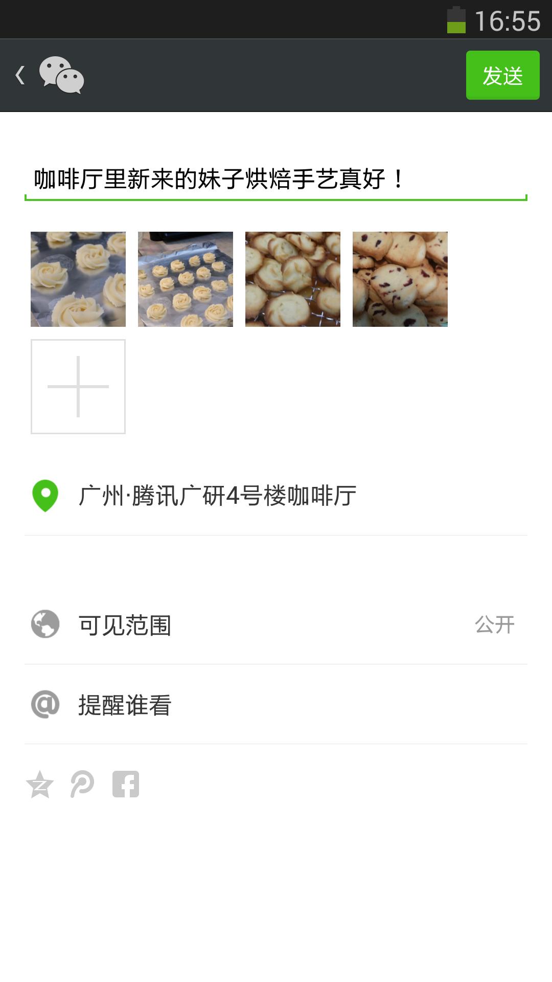 微信2014最新版下载