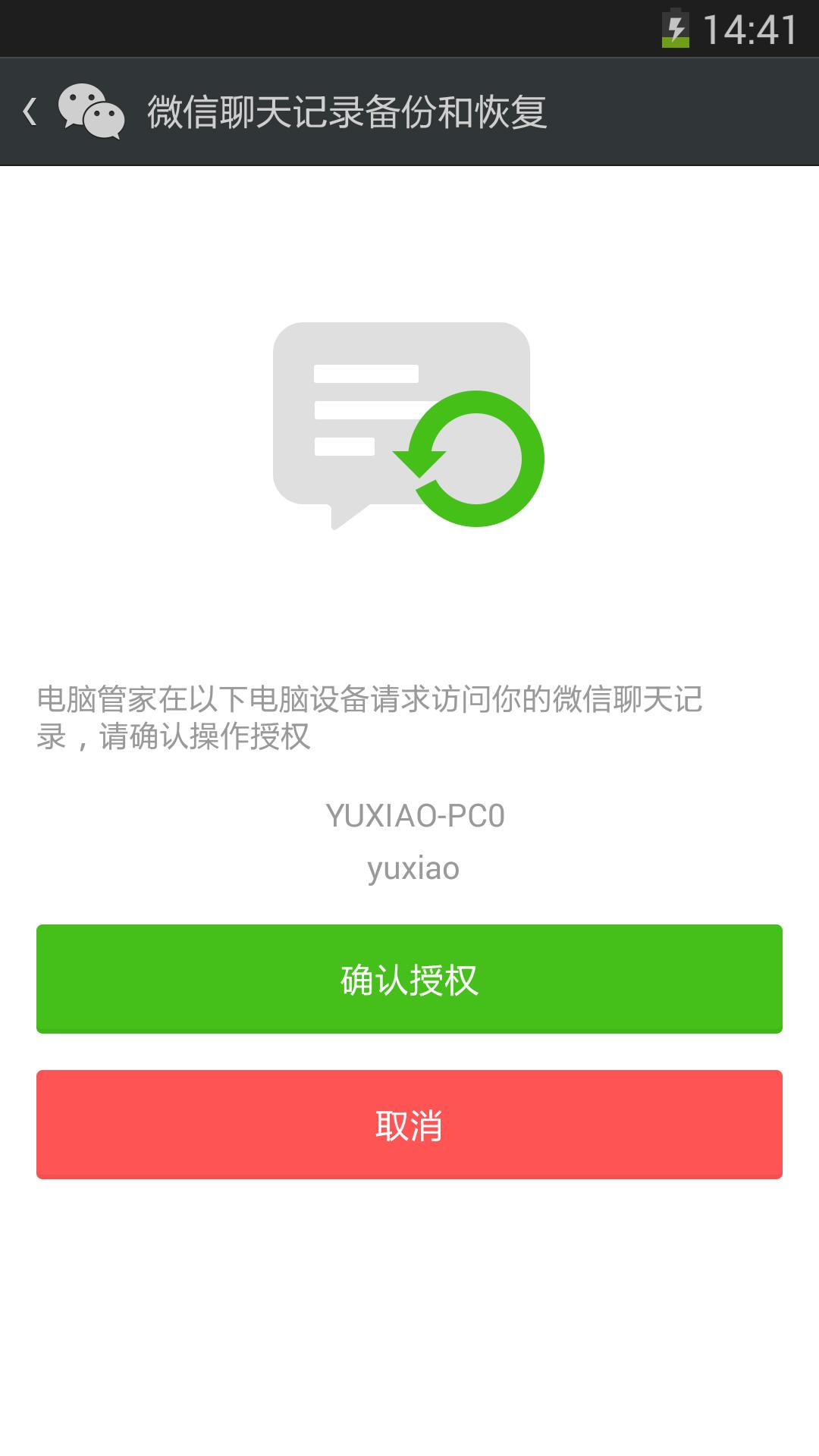微信最新版2014下载