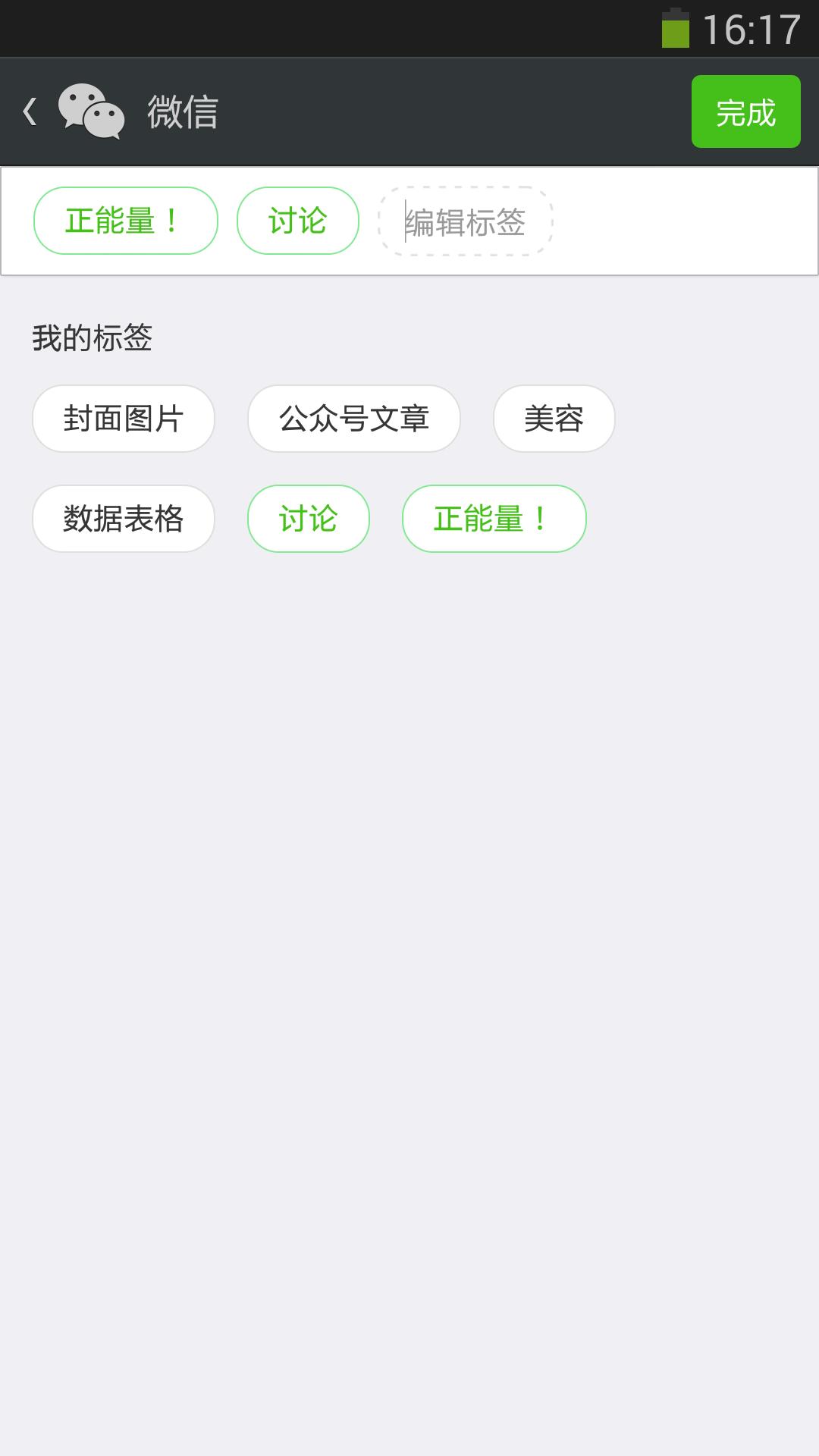 2014正式版微信官方下载
