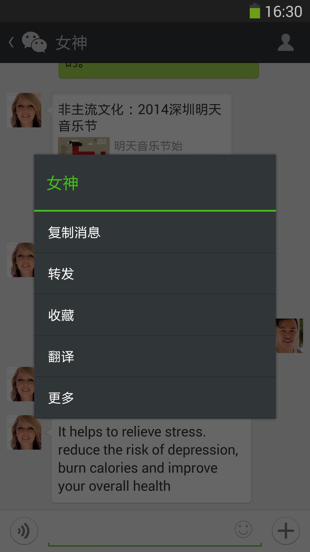 2014微信手机安卓官方版下载