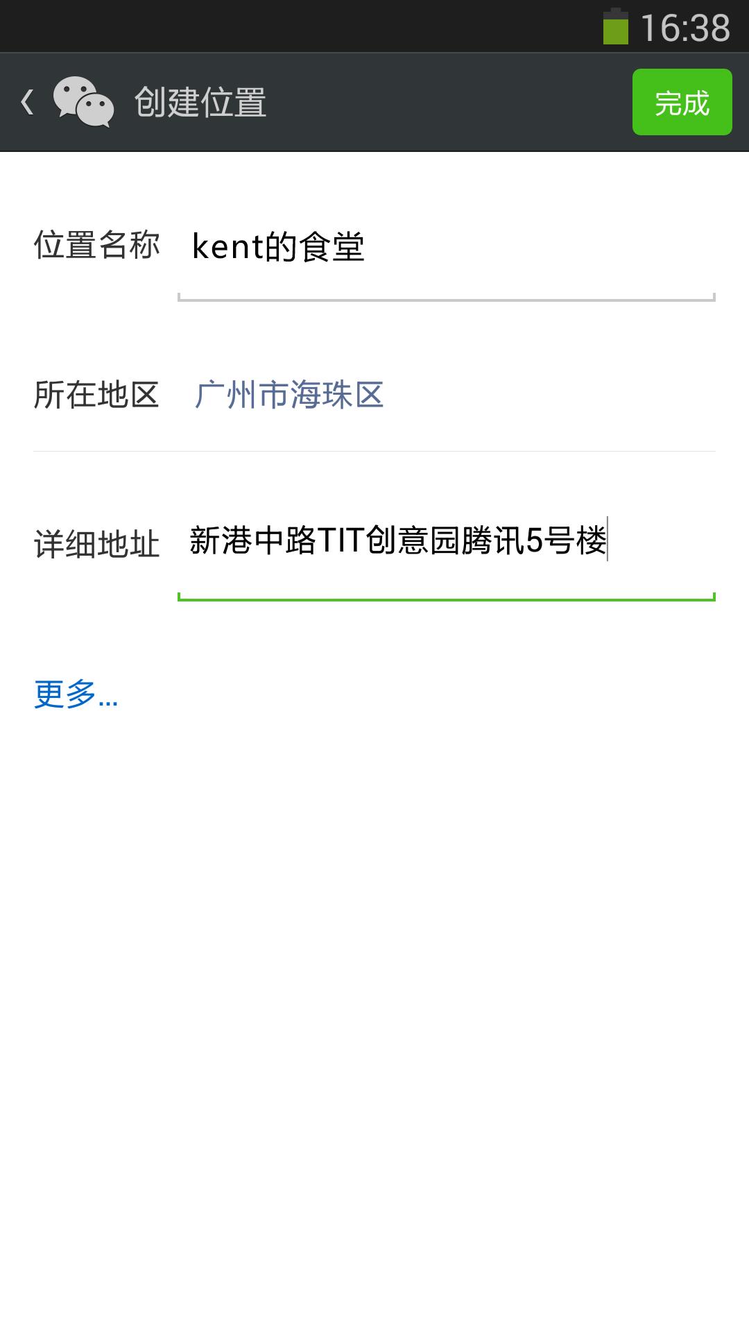 新版2014微信免费下载