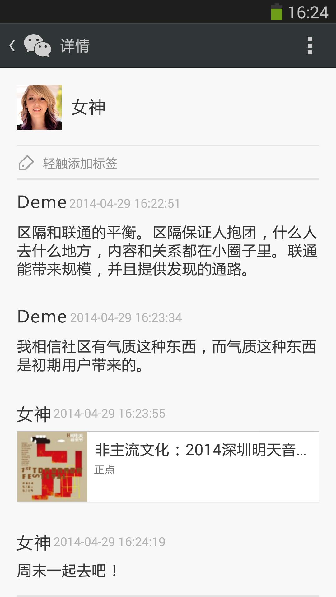 微信下载免费最新版