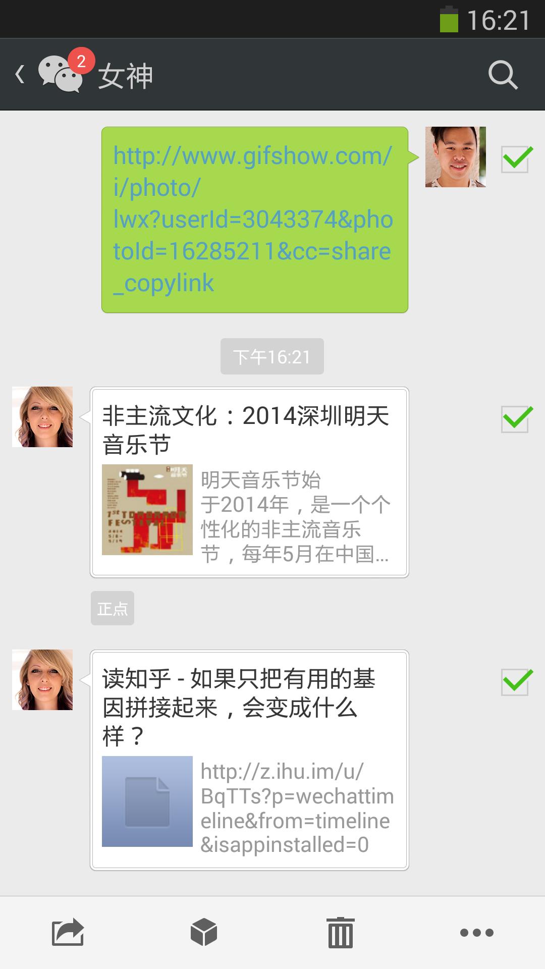 微信免费下载最新版