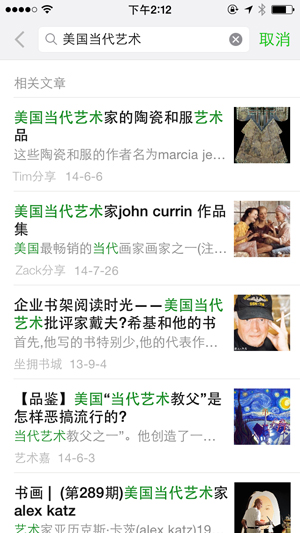 2014微信 5.4 iPhone