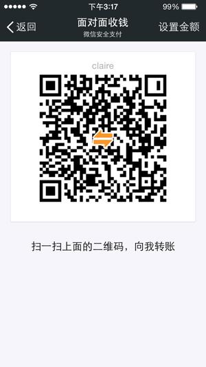 微信 5.4 iPhone