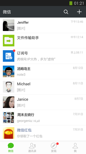 微信 5.4 android手机版下载