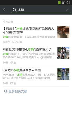 微信2014 5.4官方免费下载
