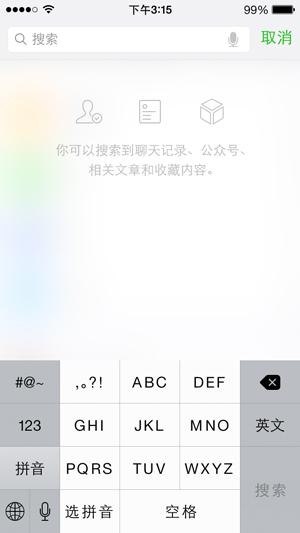 微信 5.4 iPhone手机最新版下载