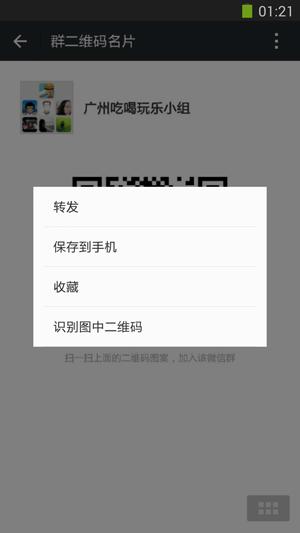 微信5.4手机官方下载