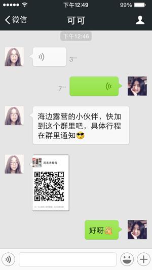 微信2014手机官方iPhone最新版下载