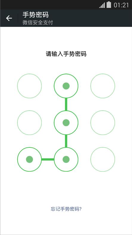 微信 6.0 Android3