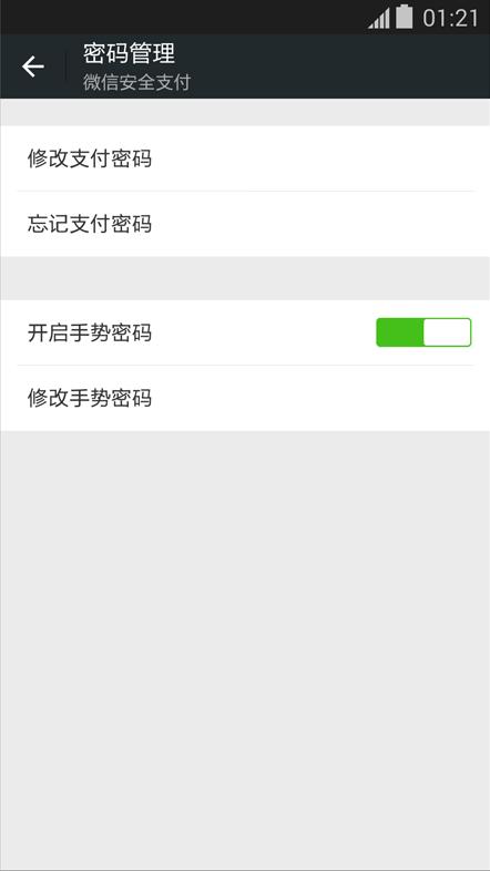 微信2014正式版6.0 Android3
