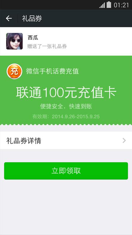 微信6.0免费下载最新版