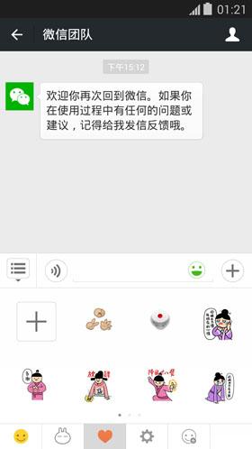 微信2015安卓正式版免费下载手机官方版