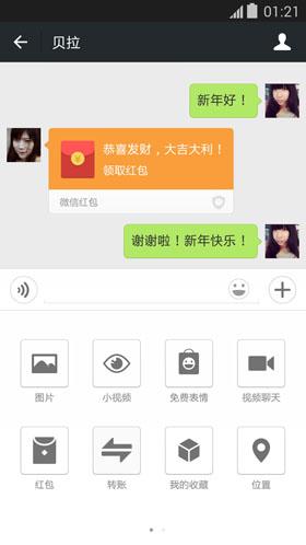 2015微信6.1 Android