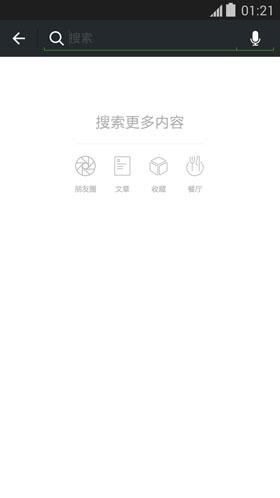 微信2015 6.1 Android最新版本